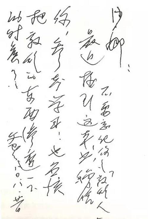 1980年常书鸿写给女儿常沙娜的一段话