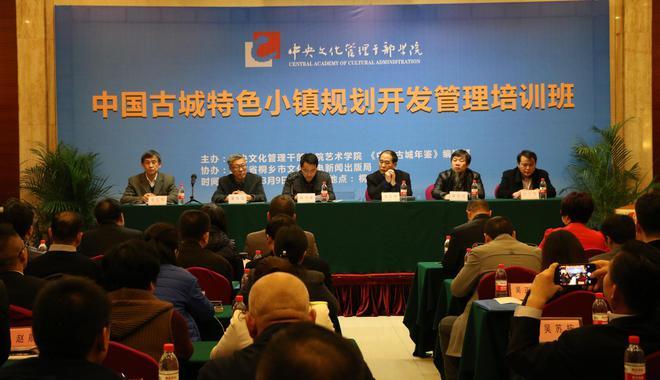 中国古城特色小镇规划管理培训班开班
