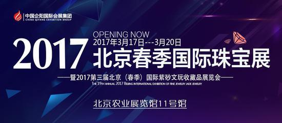 2017北京国际珠宝展览会3月17日登陆农展馆