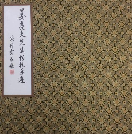 劳伟先生书跋《姜亮夫先生信札手迹》