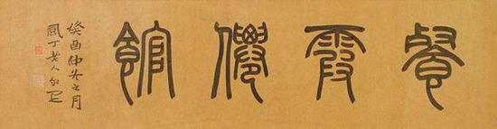 邓尔雅 餐霞仙馆 镜片 水墨纸本 31×120cm