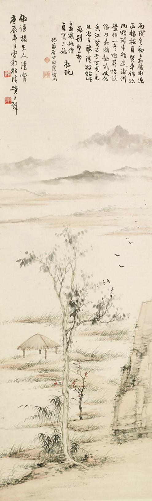 黄君壁 山水 立轴 设色纸本 102×32cm