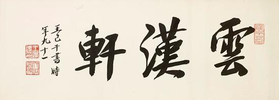 王己千 书法 镜片 水墨纸本 30×82cm