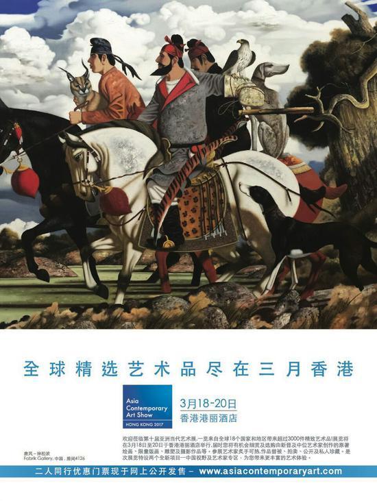第十届香港亚洲当代艺术展海报