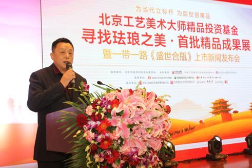 北京市工艺美术行业协会会长、北京工美集团董事长李节致辞