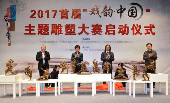 """2017首届""""戏韵•中国""""主题雕塑大赛启动仪式举行"""
