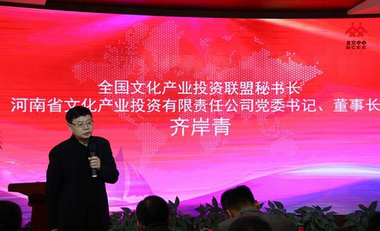 全国文化产业联盟秘书长、河南省文化产业投资有限责任公司党委书记、董事长齐岸青致辞并介绍联盟发展规划