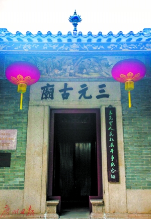 三元古庙现已成为三元里人民抗英斗争纪念馆。 (图:@视觉中国)