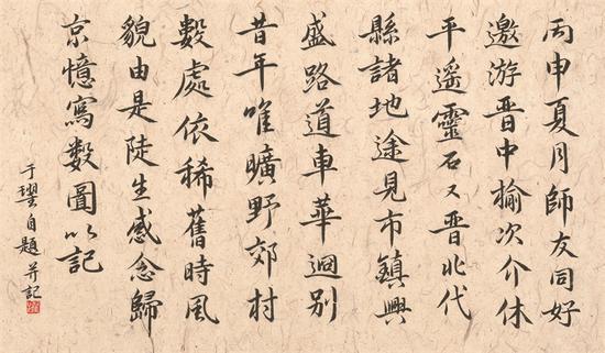 晋中写生之九 纸本水墨 34x60cm 2016年