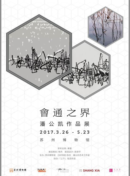 """""""会通之界:潘公凯作品展""""海报"""