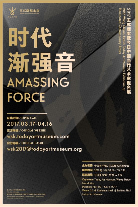 2017王式廓奖作品征集海报