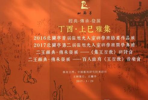 2017·北兰亭丁酉上巳雅集海报
