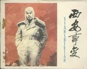"""""""西安事变""""连环画"""