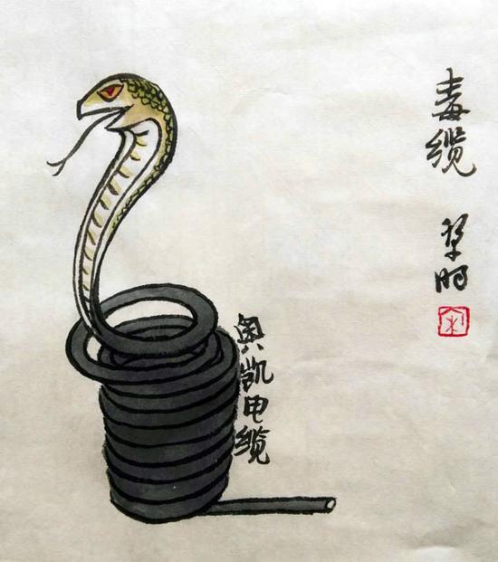 宋黎明漫画西安地铁事件系列之《毒缆》