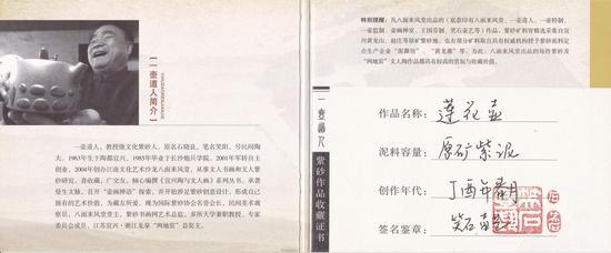 大明寺紫砂莲花壶创意制造者石越(笑石)签章证书