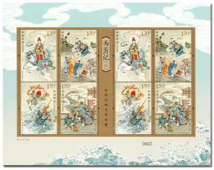 《西游记(二)》特种邮票