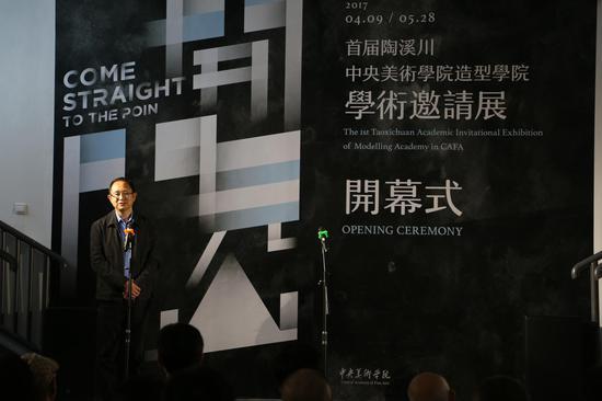 景德镇陶文旅集团董事长刘子力先生致辞