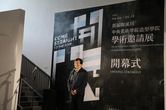 中央美术学院党委书记高洪先生致辞