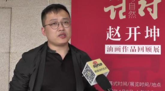 赵开坤的儿子赵申申接受新浪当代艺术频道采访