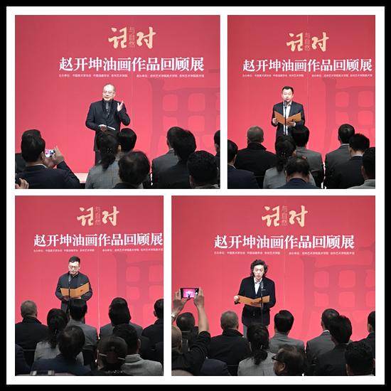 开幕式:中国美术学院院长、中国美术家协会副主席许江(左上),吉林艺术学院院长郭春方(右上),吉林艺术学院美术学院院长刘兆武(右下),赵开坤儿子赵申申(左下)