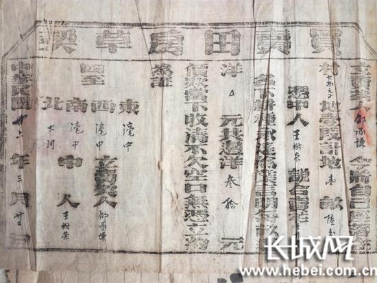 民国时期安新房产证。通讯员 吴江 摄