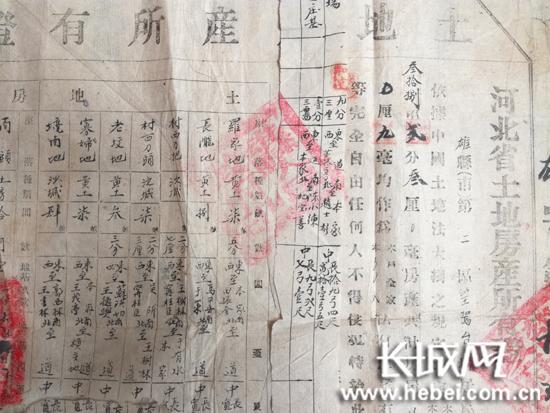 1950年雄县房产证。通讯员 吴江 摄