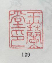 """图18""""玉兰堂印"""""""