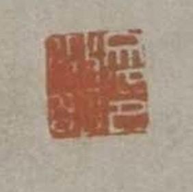 """图12""""文徵明印""""作品中文征明印章图形与书画家印章款识印章对比"""