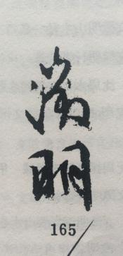 图14作品中文征明落款与书画家印章款识中的落款对比