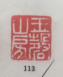 """图13""""玉馨山房 """"作品中文征明印章图形与书画家印章款识印章对比"""