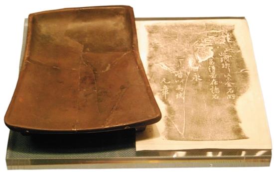 首都博物馆藏北宋米芾铭文箕形端砚