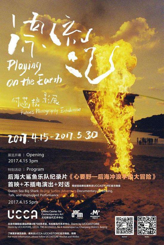 """""""付菡:漂流记""""摄影展,2017年4月15日,中国北京,UCCA"""