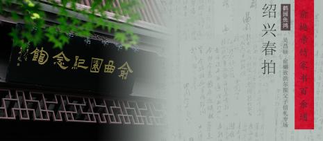 2017西泠绍兴春拍 鹤园鱼鸿·吴昌硕、俞樾致洪尔振父子信札专场