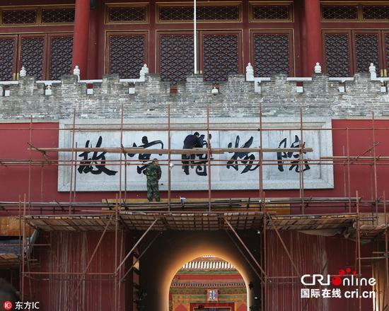 北京故宫博物院牌匾整修完毕