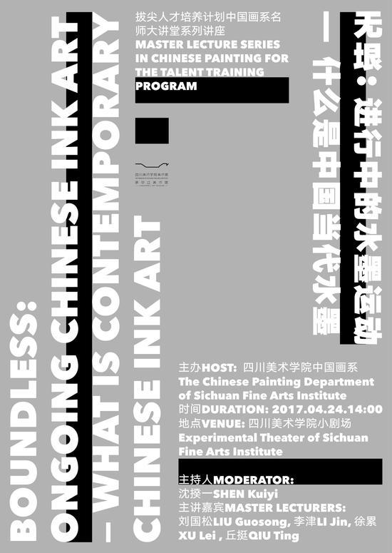 """""""无垠:进行中的水墨运动——什么是中国当代水墨"""" 讲座海报"""