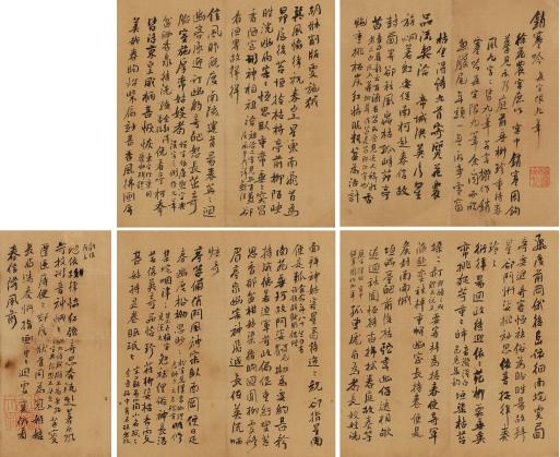 2017西泠绍兴春拍 俞樾(1821~1906) 致徐琪《销寒吟》册页
