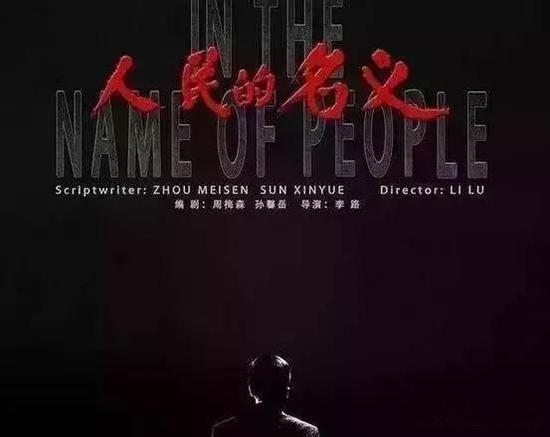 《人民的名义》宣传海报