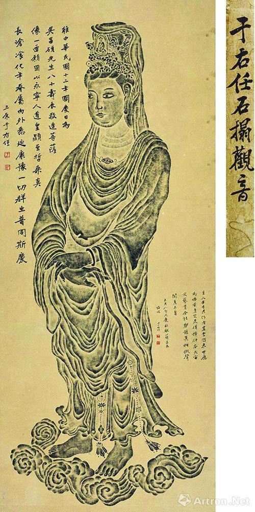 于右任题菩萨像拓片,成交价362.25万元