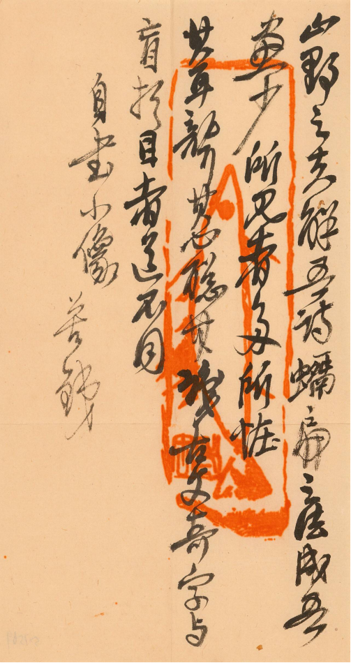 2017西泠绍兴春拍 吴昌硕(1844~1927) 《自画小像》诗稿