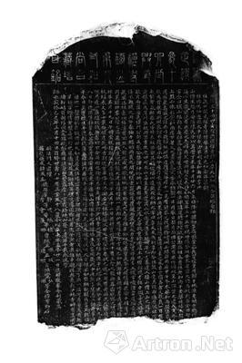 庙记和塔铭拓片