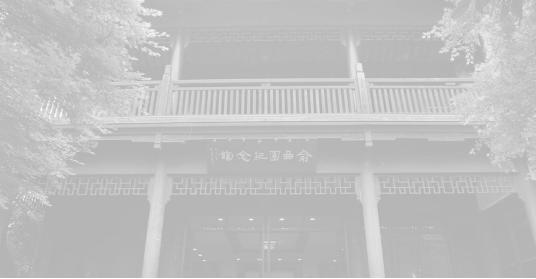 杭州孤山南麓的俞樾故居