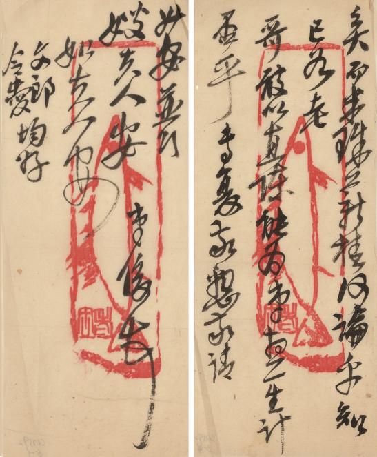 2017西泠绍兴春拍 吴昌硕(1844~1927)致洪尔振有关求助生计长信