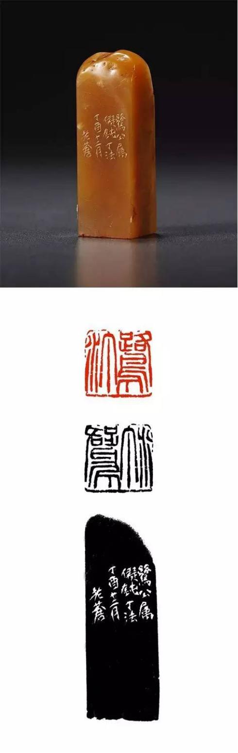 2017西泠绍兴春拍 吴昌硕(1844~1927) 为洪尔振刻寿山石章