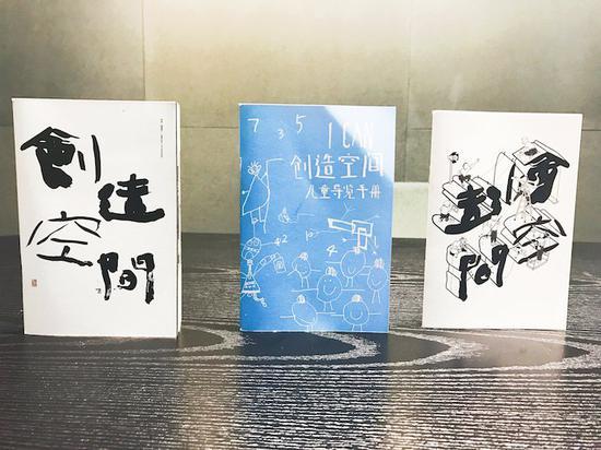 导览册三种 图片:致谢麓湖·A4美术馆