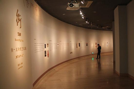 在中国美术馆圆厅背后的展墙上,王衍成提及自己的生平,而且概述了抽象艺术的发展史