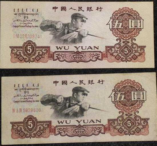 老五元纸币值得收藏   不经意之间悄然升值