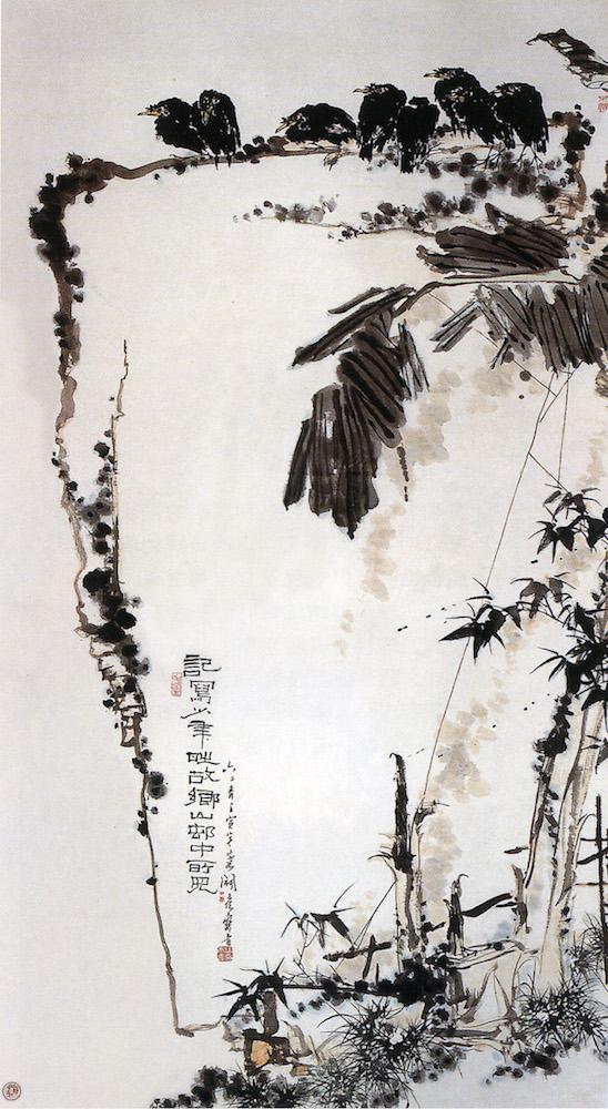 潘天寿《八哥崖石图》