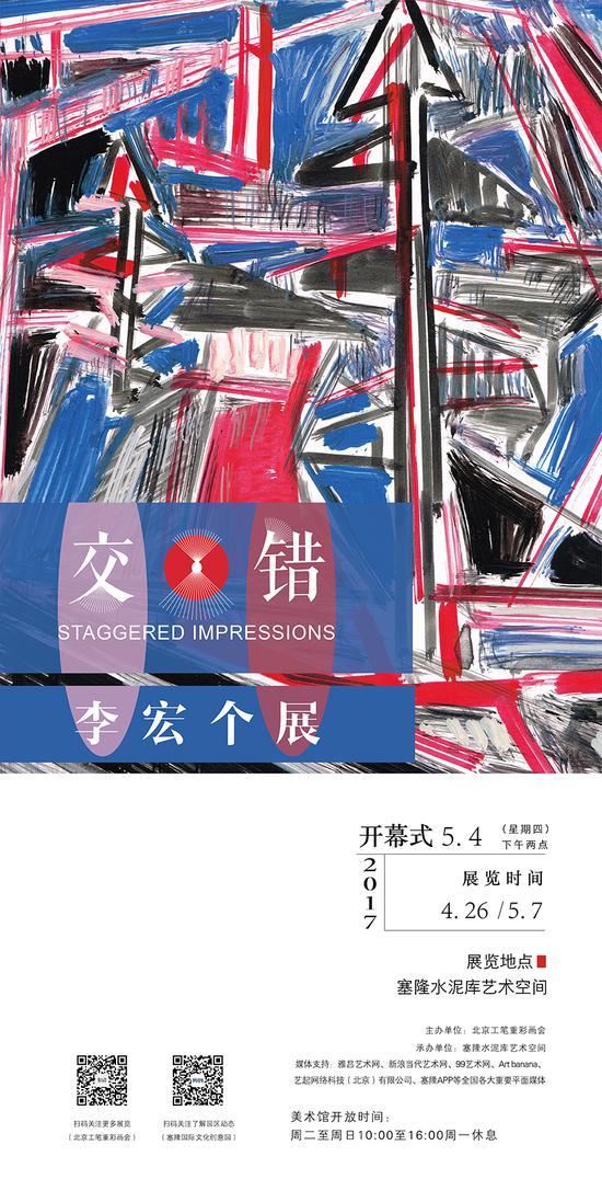 李宏展海报120x240cm-02