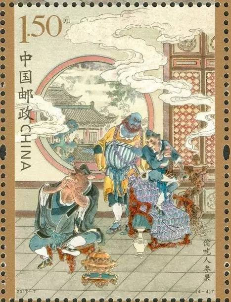 (4)T偷吃人参果 1.50元