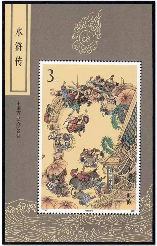 T167M 中国古典文学名著--《水浒传--四路劫法场》(第三组)(小型张)